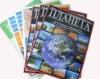 Monthly Magazine Printing